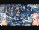 【Frostpunk】ウィンターホーム編 #2【VOICEROID実況】