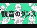 【音MAD】観音のダンス【けものフレンズ2】