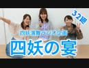 【ラジオ企画】四妖の宴~第三十二廻~【四妖演舞】