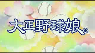 新!野球華撃団
