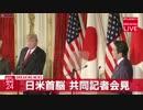 安倍首相とトランプ大統領が首脳会談後に行った日米共同記者会見