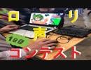 【第11回】ロリ声コンテスト 【一日目】(2019年5月25日) 1/3