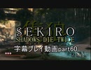 SEKIRO(隻狼) 字幕プレイ動画part60