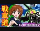 【バトオペ2】パンツァーフォー!全一ザクタンクを見せる!