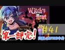【声あてながら実況プレイ】Witch's Heart #41【第一部完】