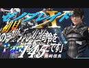 【ゼノブレイドX】初見と助手で実況Part145