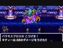 スマホ版ドラクエⅢ part13-3回攻撃のバラモスブロス編-