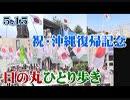 【草莽崛起】5.15 祝・沖縄復帰記念~日の丸ひとり歩き[桜R1/5/28]