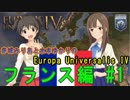 【iM@S架空戦記】赤城みりあと水本ゆかりの Europa Universalis IV フランス編 #001
