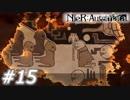 【呪いか罰か】NieR:Automata Part15