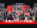 【超会議2019】超踊ってみたオフ「本気の!ラジオ体操」【超踊ってみた】