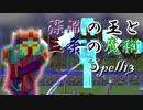 【Minecraft1.7.10】深淵の王と三条の魔術/Spell13【ゆっくり+VOICEROID実況プレイ】