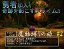 【魔物縛り】ドラクエ5実況Part2【スライム固定】