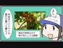 【漫画】033 予想以上のバリエーション【マンガ動画】