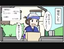 【漫画】035 急ぎの案件【マンガ動画】