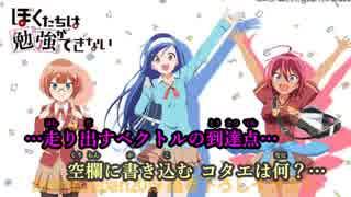 【ニコカラ】セイシュンゼミナール《ぼくたちは勉強ができないOP》(On Vocal)+2
