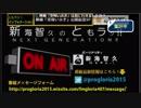【WEBラジオ】2019年05月28日放送回 新海智久のともラジ‼NEXT GENERATION~映画「空母いぶき」公開記念SP~