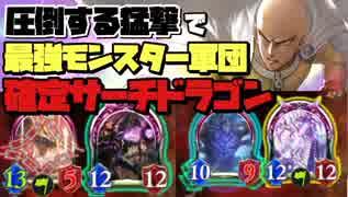 【シャドバ新カード】最強モンスター軍団確定サーチドラゴン【シャドウバース / Shadowverse】