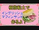第67位:【週刊粘土】パン屋さんを作ろう!☆パート11