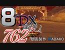 初日から始める!日刊マリオカート8DX実況プレイ762日目