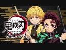 TVアニメ「鬼滅の刃」公式WEBラジオ 鬼滅ラヂヲ 第11回 2019年05月29日
