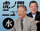 【DHC】2019/5/29(水) 髙橋洋一×須田慎一郎×居島一平【虎ノ門ニュース】