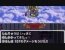 スマホ版ドラクエⅢ part15-ゆっくり神龍 編-