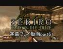 SEKIRO(隻狼) 字幕プレイ動画part61