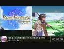 【RTA】ルーンファクトリー -新牧場物語- Any% 19:54