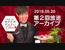 神尾晋一郎のカクテルディナーShow_第2回(2019/5/20)