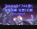 【PSO2】独極訓練:狂想と幻創 Ph ライフルのみ 12分59秒