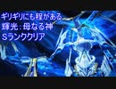 【PSO2】輝光:母なる神 Ph ライフルのみ 17分46秒