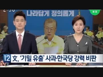 トランプ大統領への訪韓懇願電話を暴露した外交官と野党議員を刑事告訴 ...