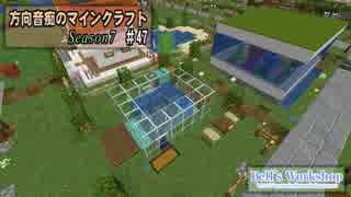 【Minecraft】 方向音痴のマインクラフト Season7 Part47 【ゆっくり実況】