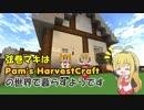 弦巻マキはPam's HarvestCraftの世界で暮らすようです 6日目