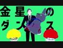 【ヒプマイMMD】金星のダンス【入間銃兎ハピバ】