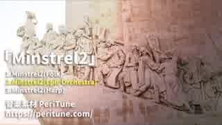 【無料フリーBGM】中世の切ない古楽・オーケストラ・ハープ「Minstrel2」