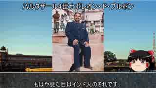 【10分動画】インドのブルボン王朝【歴史小話】