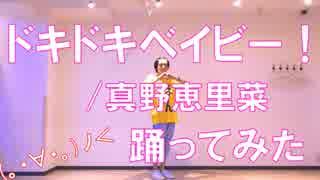 【ぽんでゅ】ドキドキベイビー!/真野恵里菜踊ってみた【ハロプロ】
