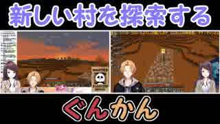 【Minecraft】新しい村を探索するぐんかん【にじさんじ】