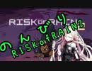 のんびりまったりRisk of Rain2 【CeVIO実況】Part1
