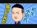 いざ!和牛水田氏の似顔絵描いてみた。お笑い好上委員会。