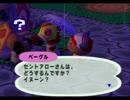 第17位:◆どうぶつの森e+ 実況プレイ◆part136