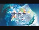 【GUMI】6月のStar trail【みるくかふぇ・オリジナル曲】