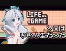今日からお洋服の色がリニューアル!シロの一生、見届けてください【Life is a game】
