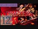 【海外の反応 アニメ】 ドリフターズ 12話 Drifters ep 12 死んでも死なぬ アニメリアクション