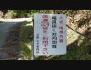 【車載動画】奈良険道48号線を走ってみた~Part1~