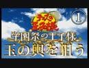 【実況】玉の輿を狙う学園祭の王子様①【テニスの王子様】