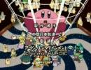 アニメ星のカービィ OP音楽をファミコン風で (Full Ver.)