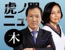 【DHC】2019/5/30(木) 有本香×李相哲×居島一平【虎ノ門ニュース】